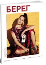 2016.07 Bereg-été 2016-cover-S